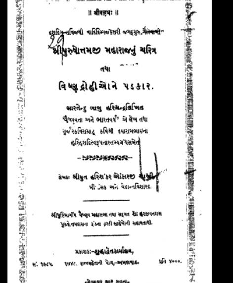 Purshottamji Maharaj nu Charitra (1451)