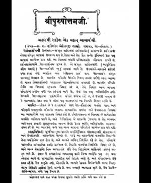 Purshottamji Maharaj nu Charitra (1451) 2