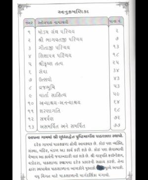 Pushti Balpothi - 4 (1457)