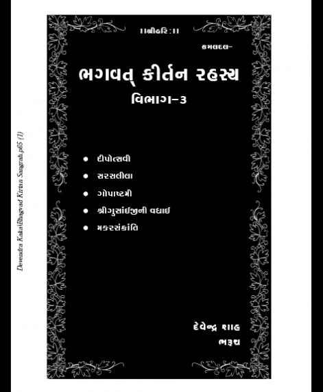 Bhagvad Kirtan Rahasya - 3 (1460)