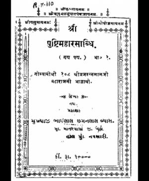 Pushti Maharasabdhi (1463)