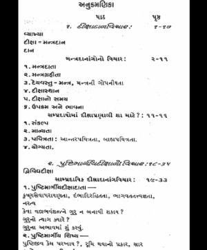 Pushtipath - 1 (1464)