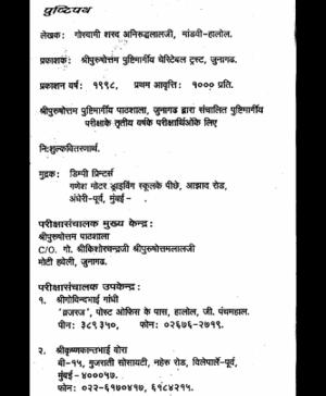 Pushtipath - 1 (1465)
