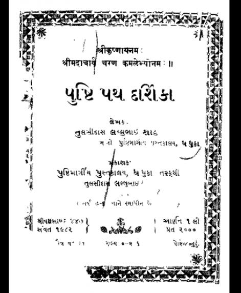 Pushti Path Darshika (1466)