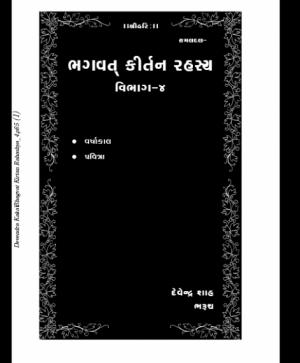 Bhagvad Kirtan Rahasya - 4 (1467)