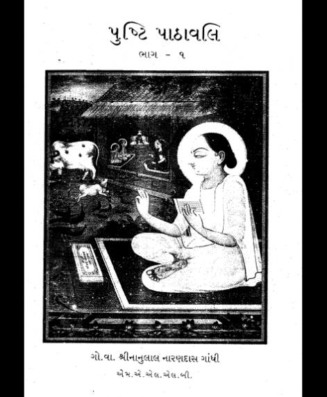 Pushti Pathavali - 1 (1468)