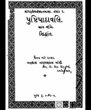 Pushti Pathavali - 2 (1469)