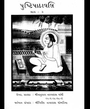 Pushti Pathavali - 3 (1470)