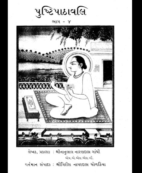 Pushti Pathavali - 4 (1471)