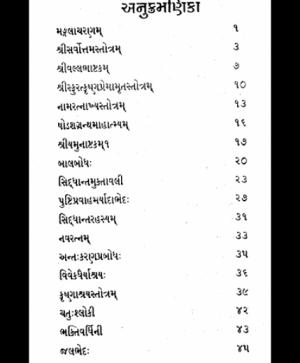 Pushti Pathavali Path (1472)