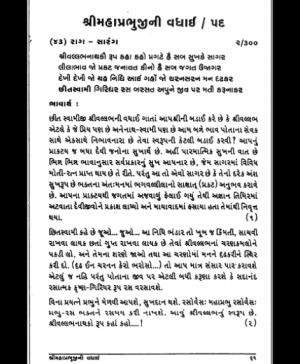 Bhagvad Kirtan Rahasya - 5 (1473)