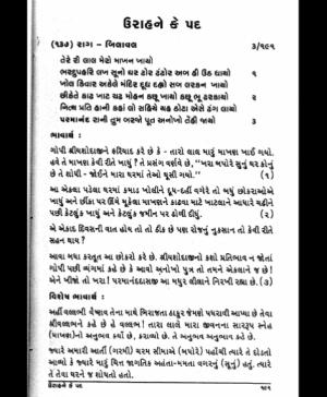 Bhagvad Kirtan Rahasya - 6 (1474)