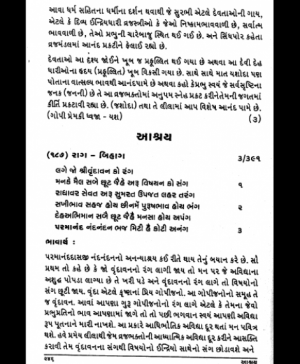 Bhagvad Kirtan Rahasya - 7 (1475)