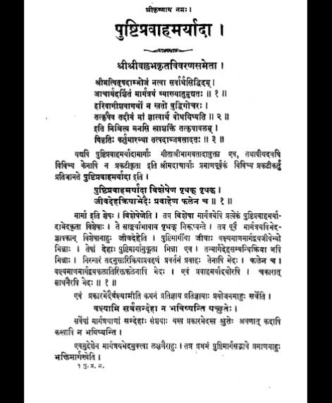 Pushti Pravah Maryada (1477)