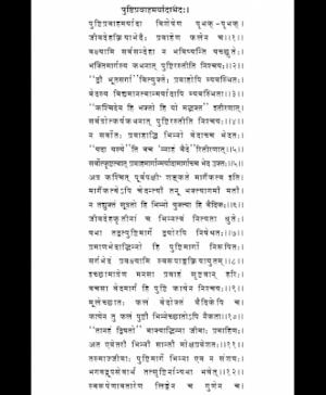 Pushti Pravah Maryada (1478)