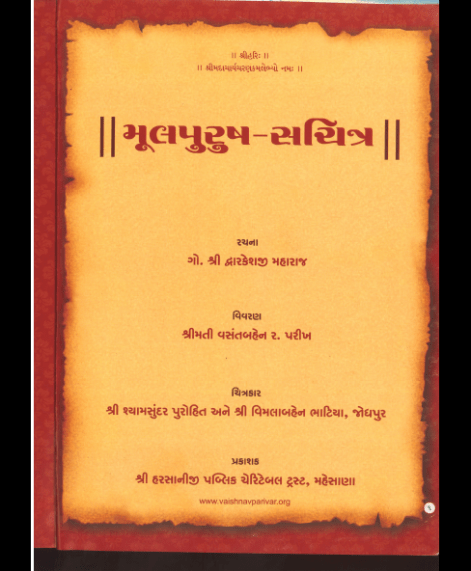 Mul Purush Sachitra (1479)