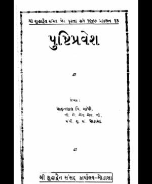 Pushti Pravesh (1480)