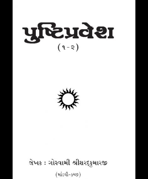 Pushti Pravesh 1-2 (1481)