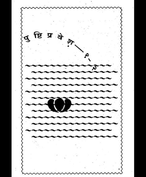 Pushti Pravesh 1-2 (1482)