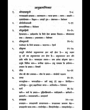 Pushti Pravesh 1-2 (1482) 2
