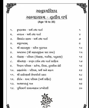 Pushti Praveshika (1483) 2