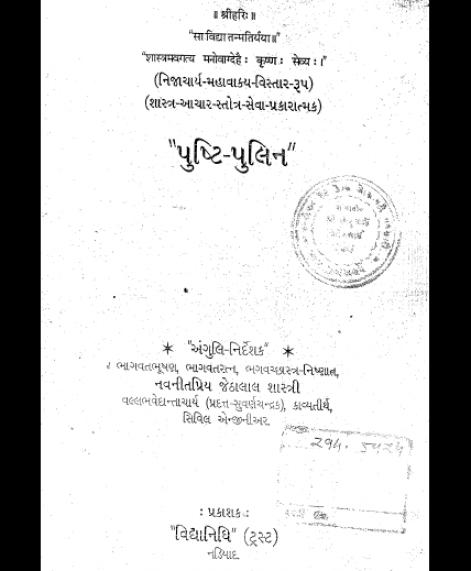 Pushti Pulin (1484)