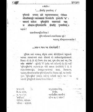 Pushti Pulin (1484) 2