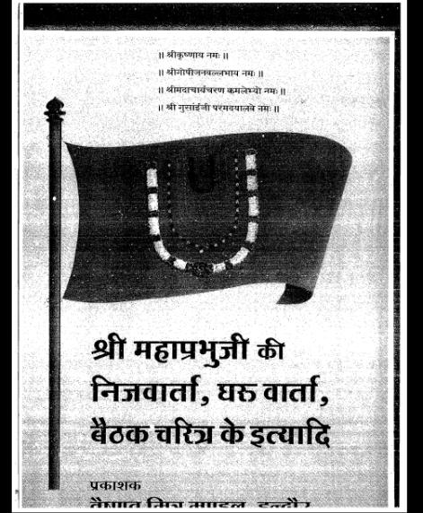 Shri Mahaprabhuji Ki Nij Varta Gharu Varta (1485)