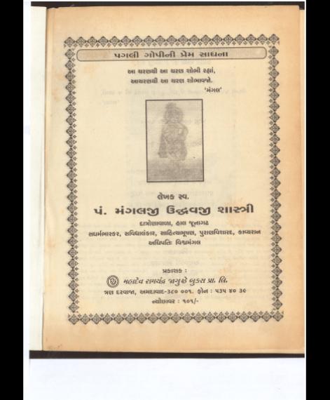 Pagali Gopini Prem Sadhna (1486)