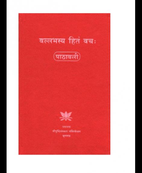 Vallabhasya Hitam Vachan Pathavali (1487) 1