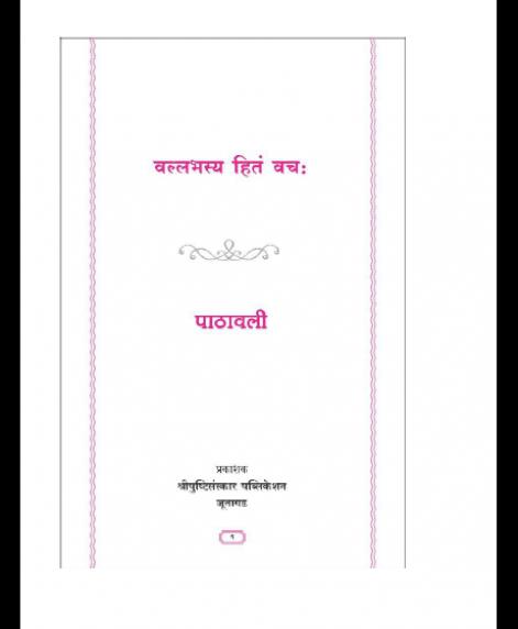 Vallabhasya Hitam Vachan Pathavali (1487) 2