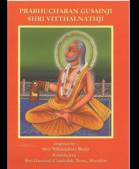 Prabhucharan Gusaiji Shri Vitthalnathji (1488)