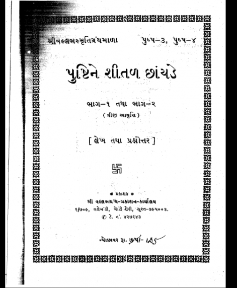 Pushti Ne Shital Chhayde (1492)