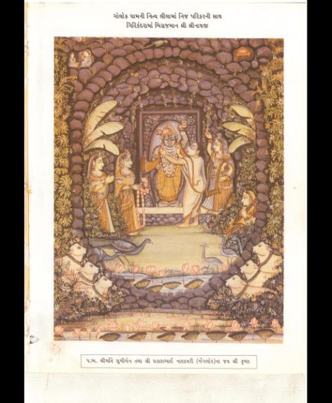 Shrinathji Charitramrut (1496)