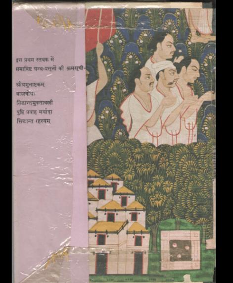 Mahaprabhu Vallabhacharya Virchit Shodash Granth (1497)