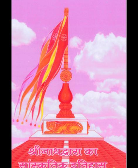 Shrinathji Ka Sanskutik Itihas (1501) 1