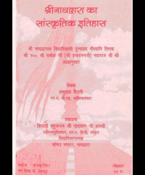 Shrinathji Ka Sanskutik Itihas (1501) 2