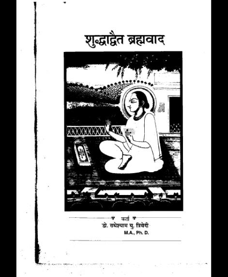 Shuddhadwait Bhrahmvad (1502)