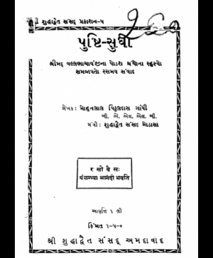 Pushti Sudha (1503) 1