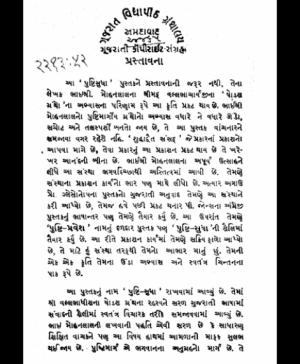 Pushti Sudha (1503) 2