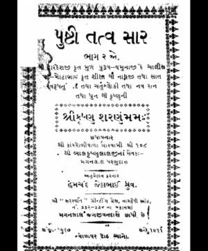 Pushti Tatvasar (1504) 1