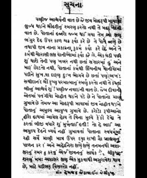 Pushti Tatvasar (1504) 2