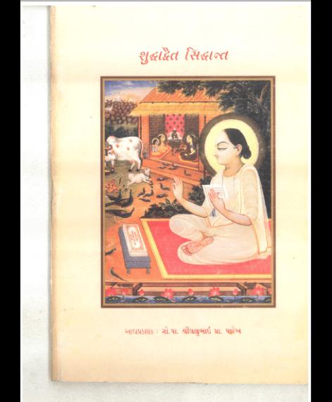 Shuddhadvait Sidhdhant (1505)