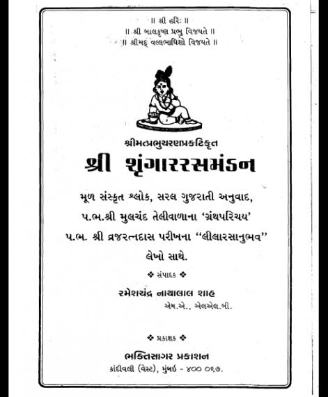 Shringar Rasmandan (1508)