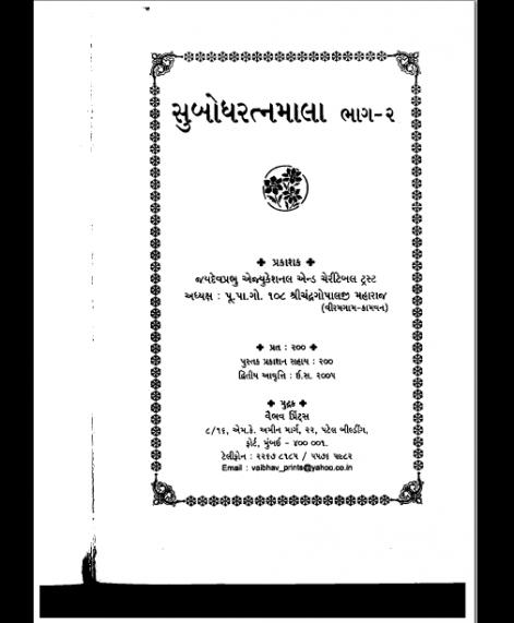 Subodh Ratnamala - 2 (1509)