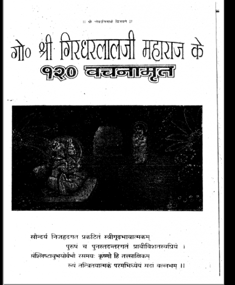 Shri Girdharlalji Ke 120 Vachnamrut (1512)