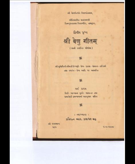 Venugitam (1513) 2