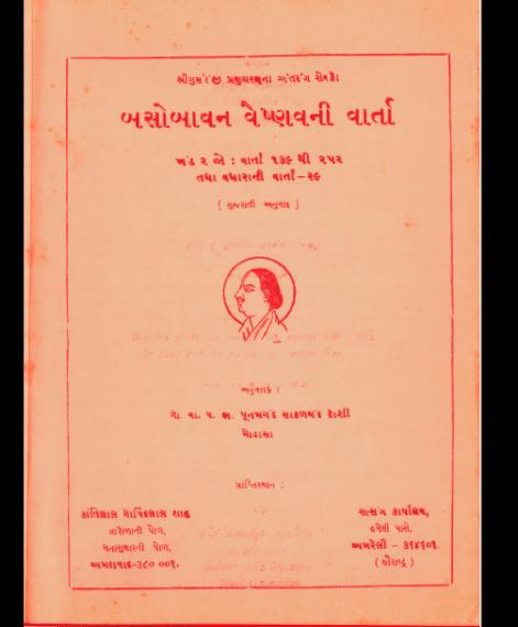 252 Vaishnav Ni Varta - 2 (1515)