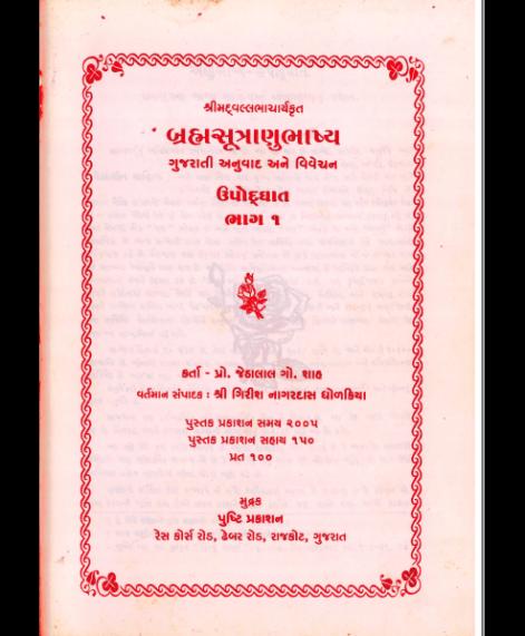 Brahmasutranubhashya (1516)