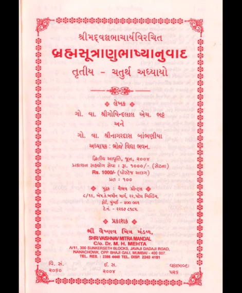 Bhrahmasutranubhashyanuvad (1518) 2